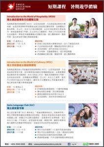 summer program_perview