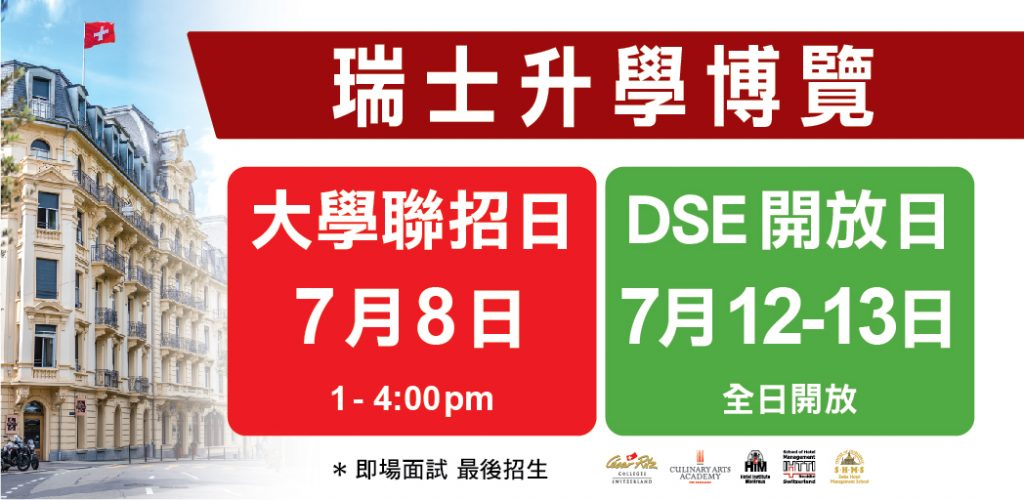 DSE open day