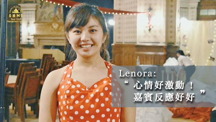 lenora學生分享